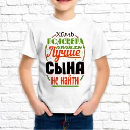 """Футболка """" Лучший из лучших"""" 12"""